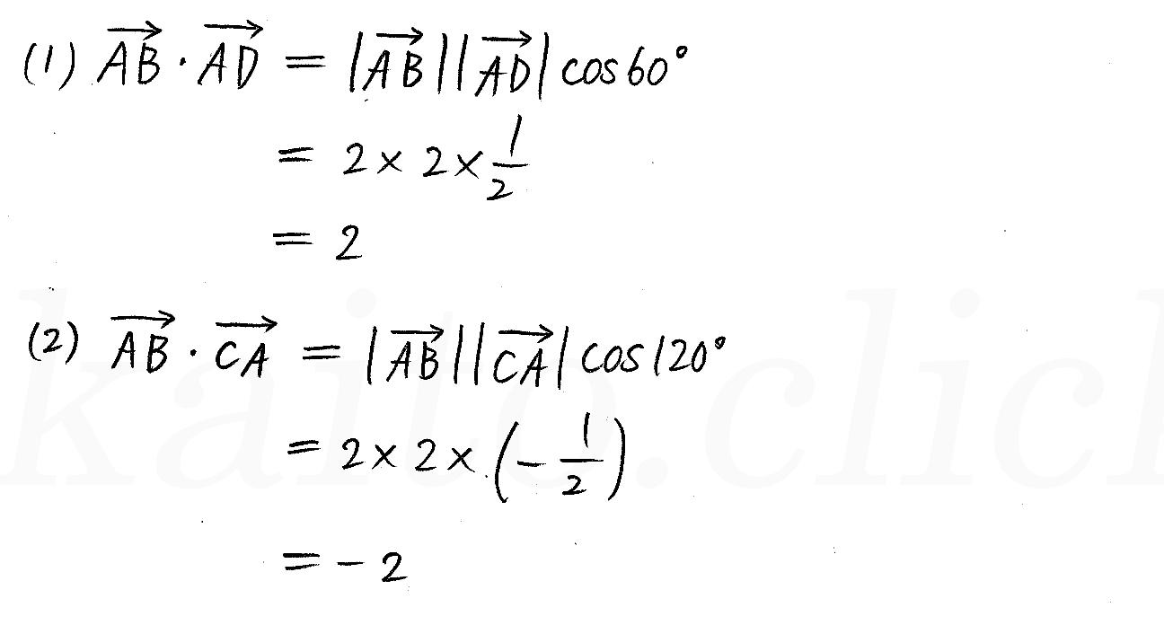 3TRIAL数学B-106解答