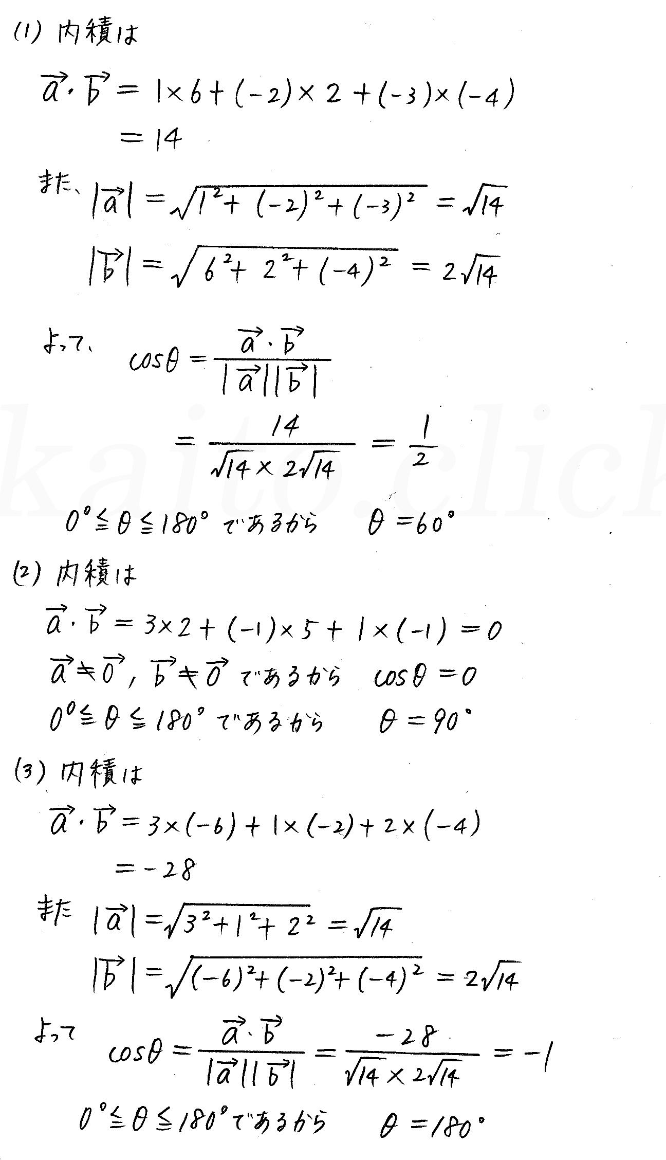 3TRIAL数学B-107解答