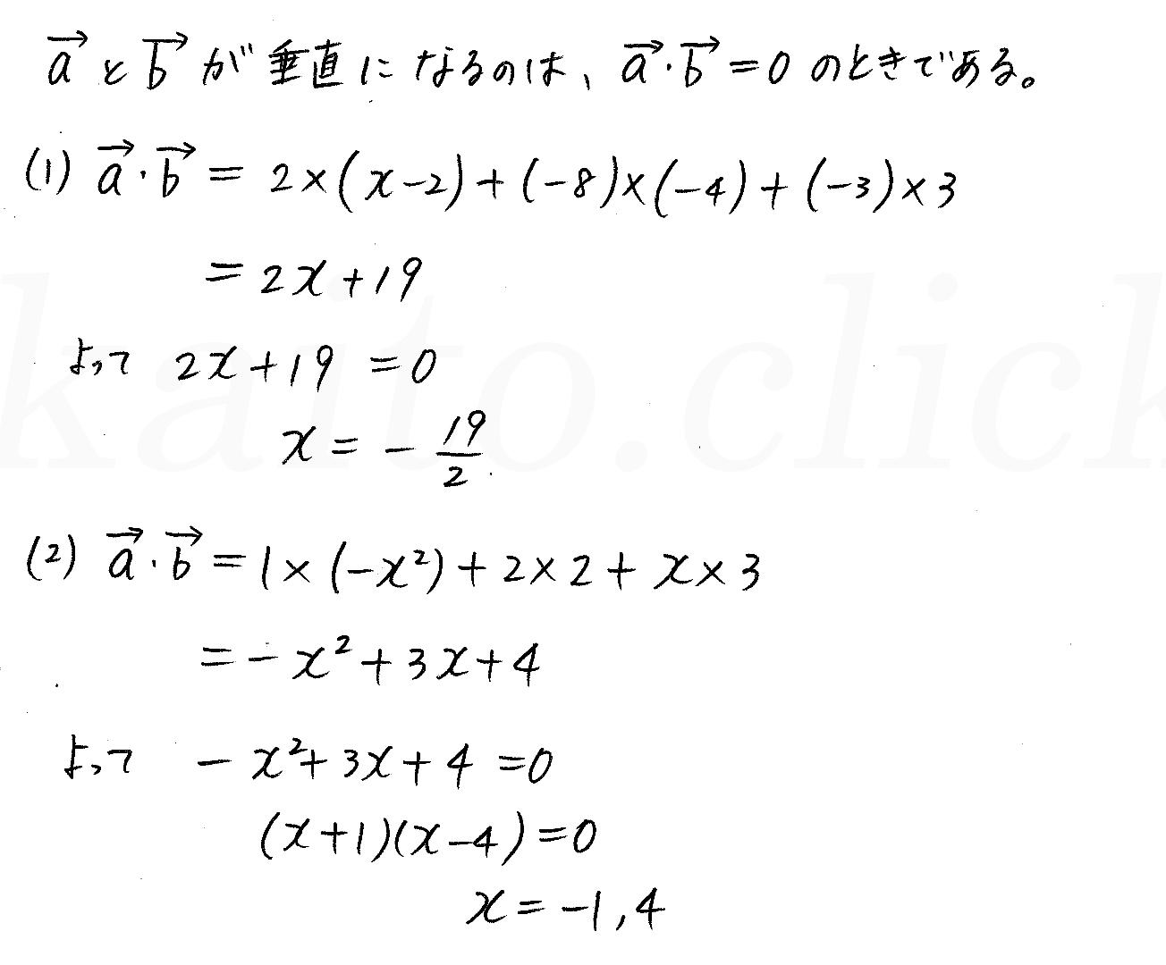 3TRIAL数学B-108解答