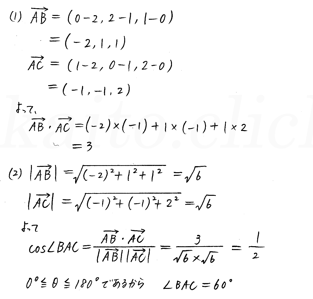 3TRIAL数学B-110解答