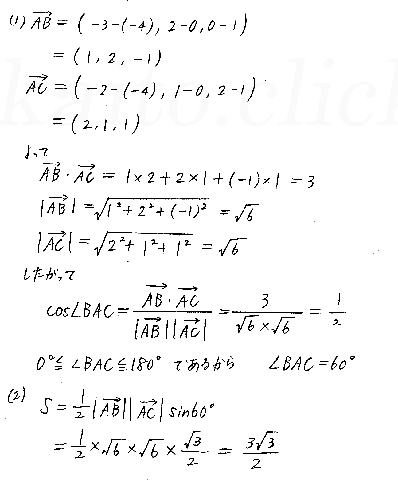 3TRIAL数学B-111解答
