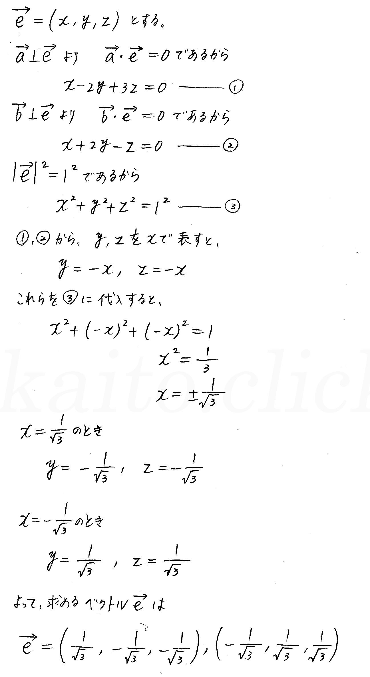 3TRIAL数学B-114解答