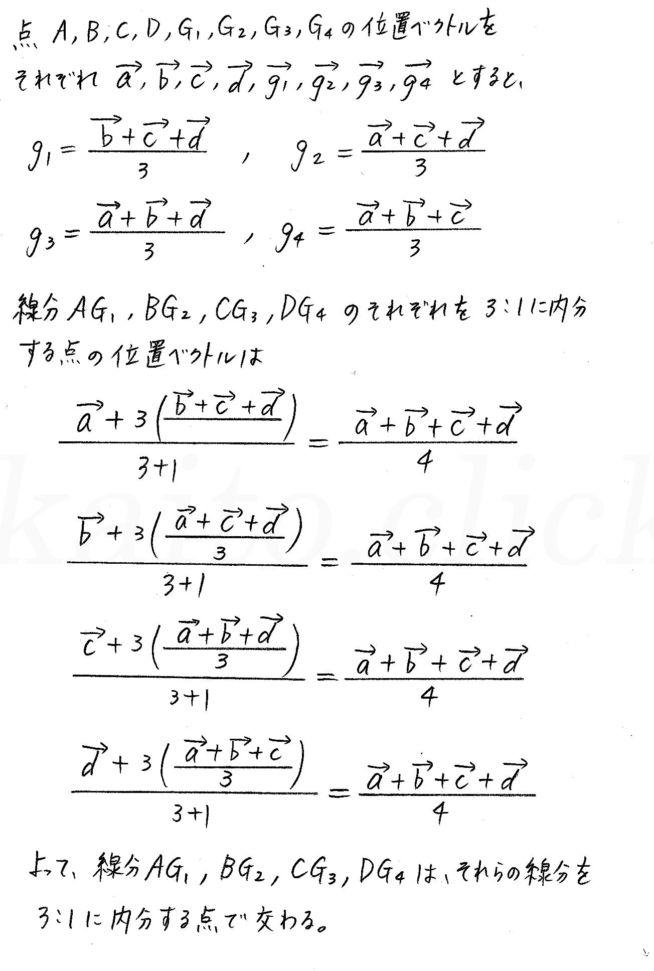 3TRIAL数学B-120解答