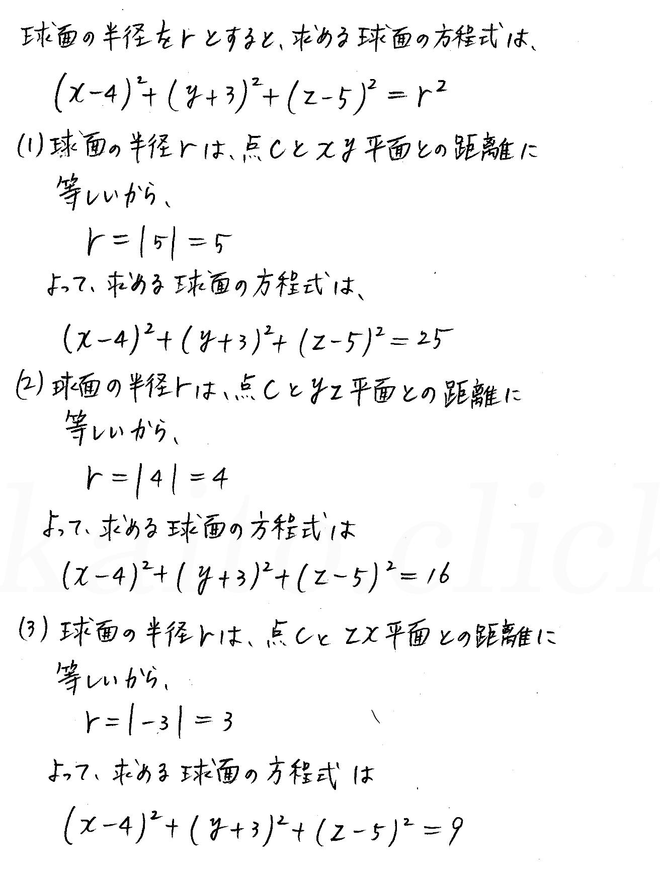 3TRIAL数学B-136解答