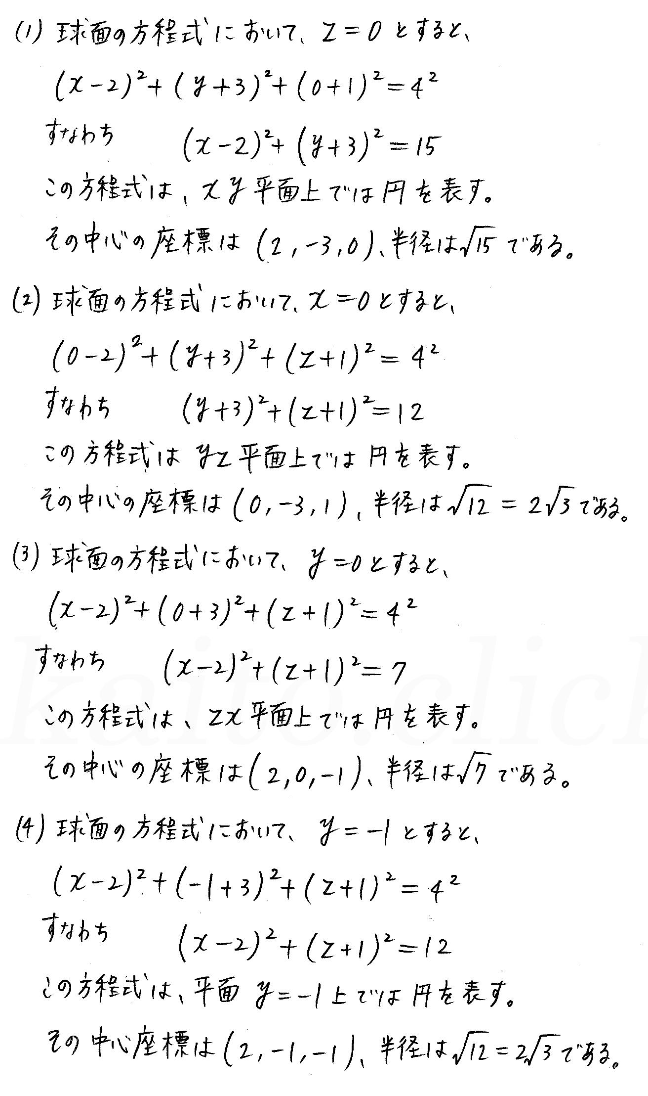 3TRIAL数学B-137解答