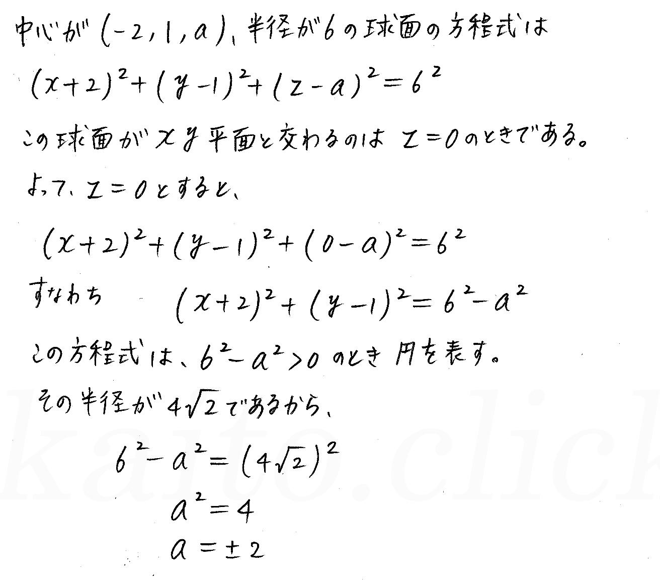 3TRIAL数学B-138解答