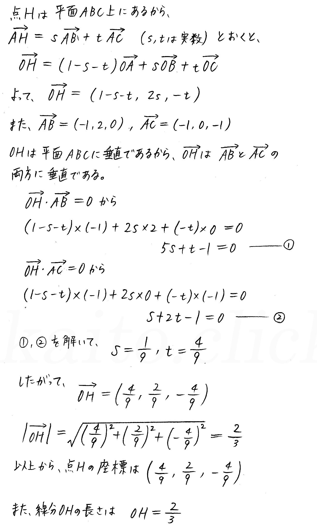 3TRIAL数学B-141解答