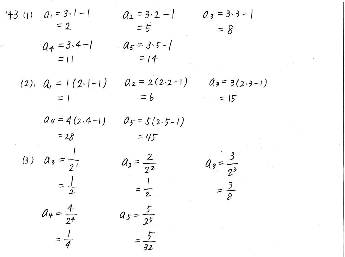 3TRIAL数学B-143解答