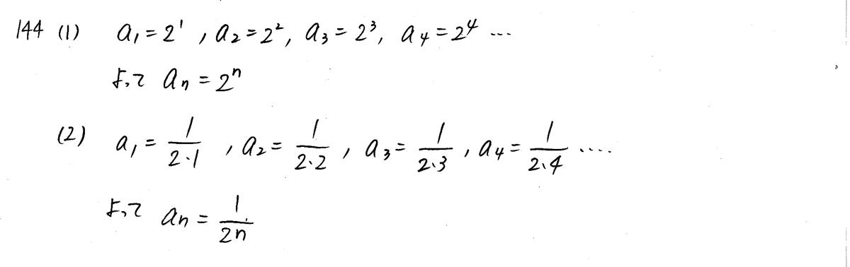 3TRIAL数学B-144解答