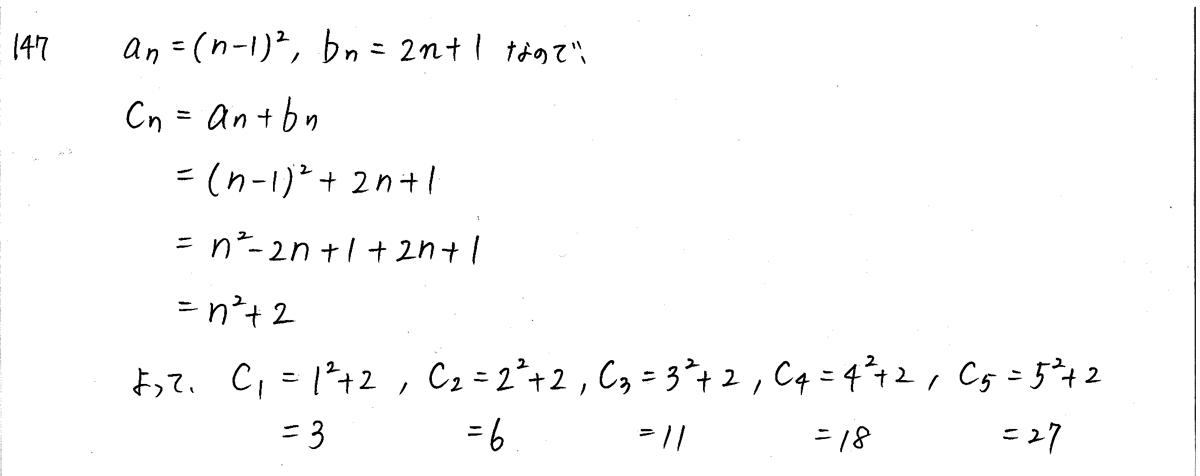 3TRIAL数学B-147解答
