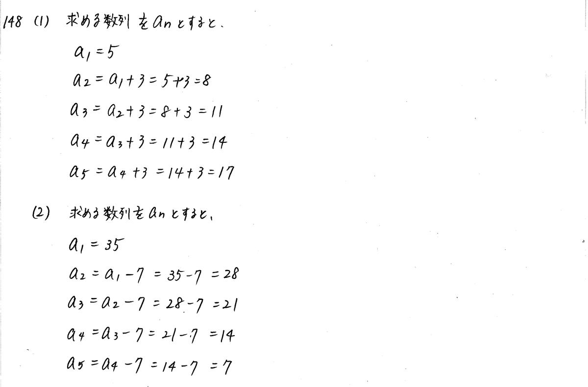 3TRIAL数学B-148解答