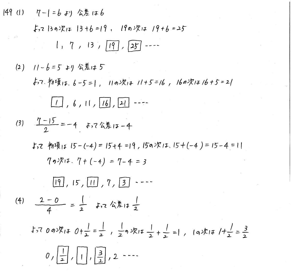 3TRIAL数学B-149解答