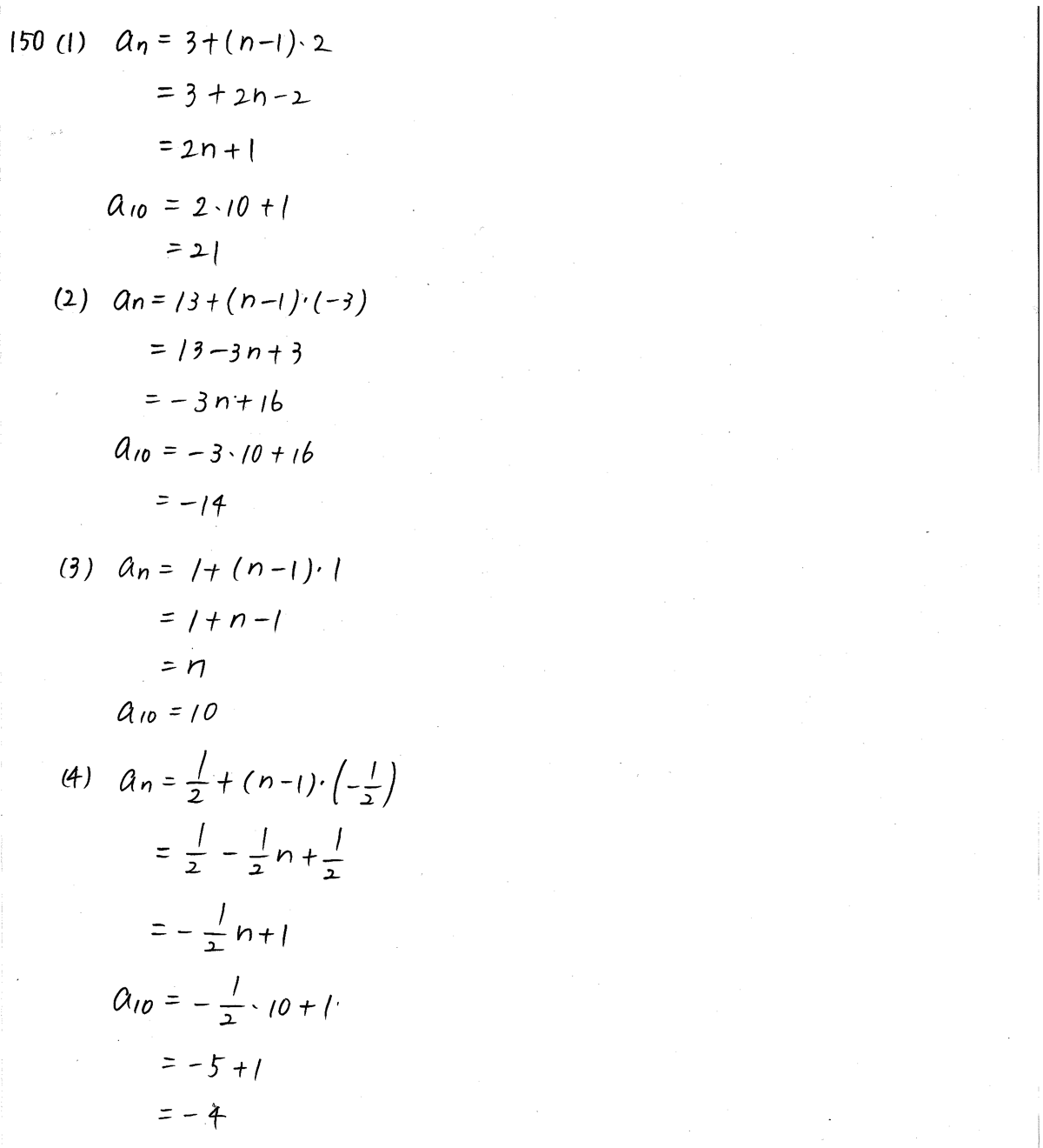 3TRIAL数学B-150解答