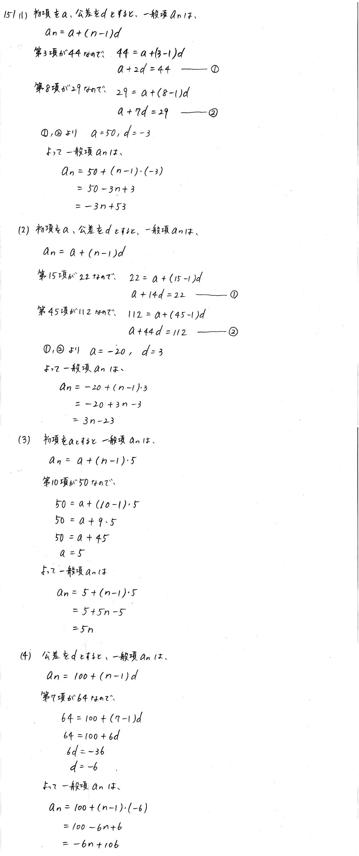 3TRIAL数学B-151解答