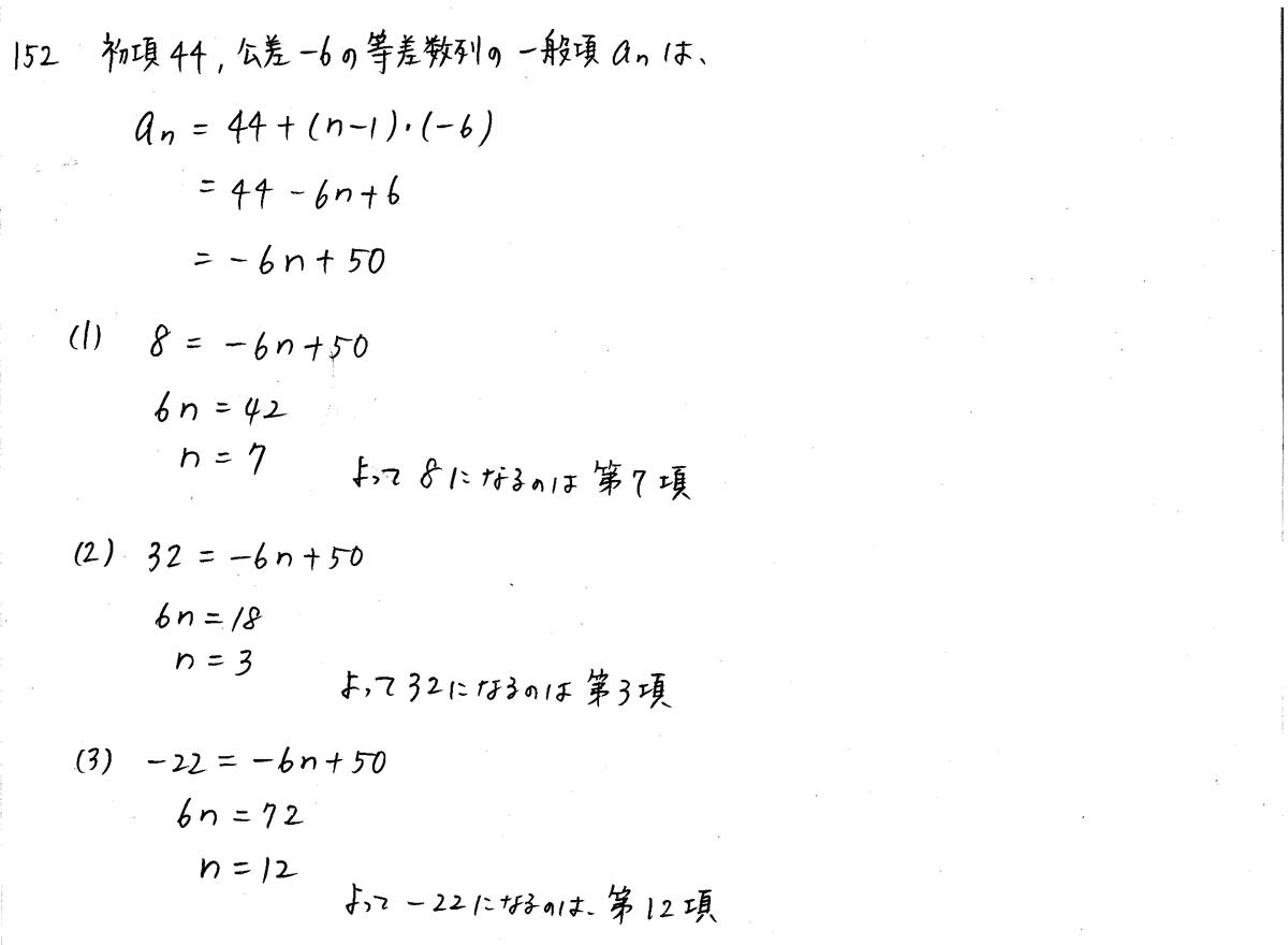 3TRIAL数学B-152解答