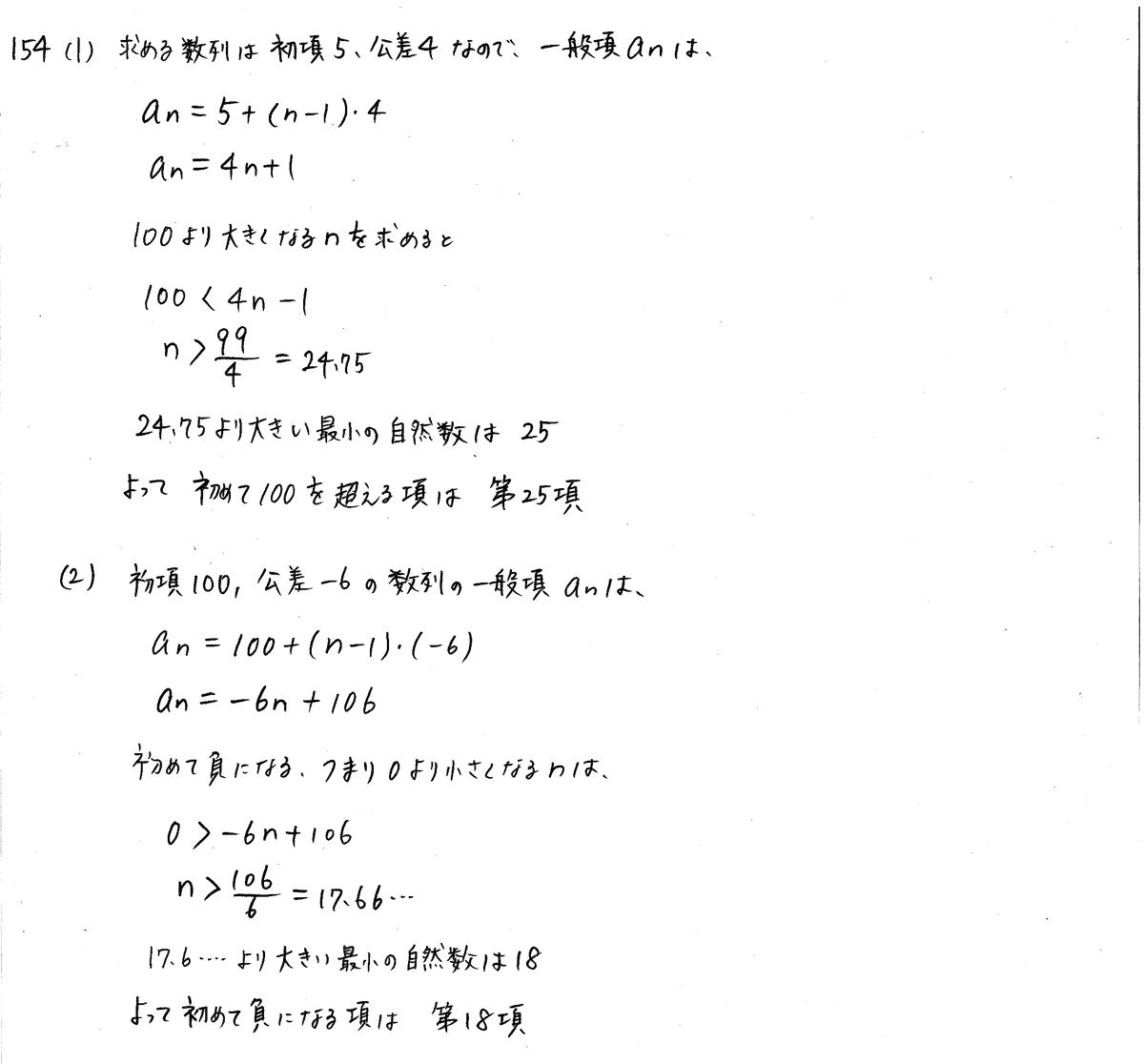 3TRIAL数学B-154解答