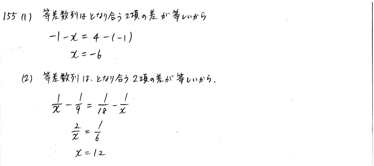 3TRIAL数学B-155解答