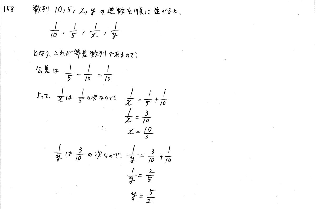 3TRIAL数学B-158解答