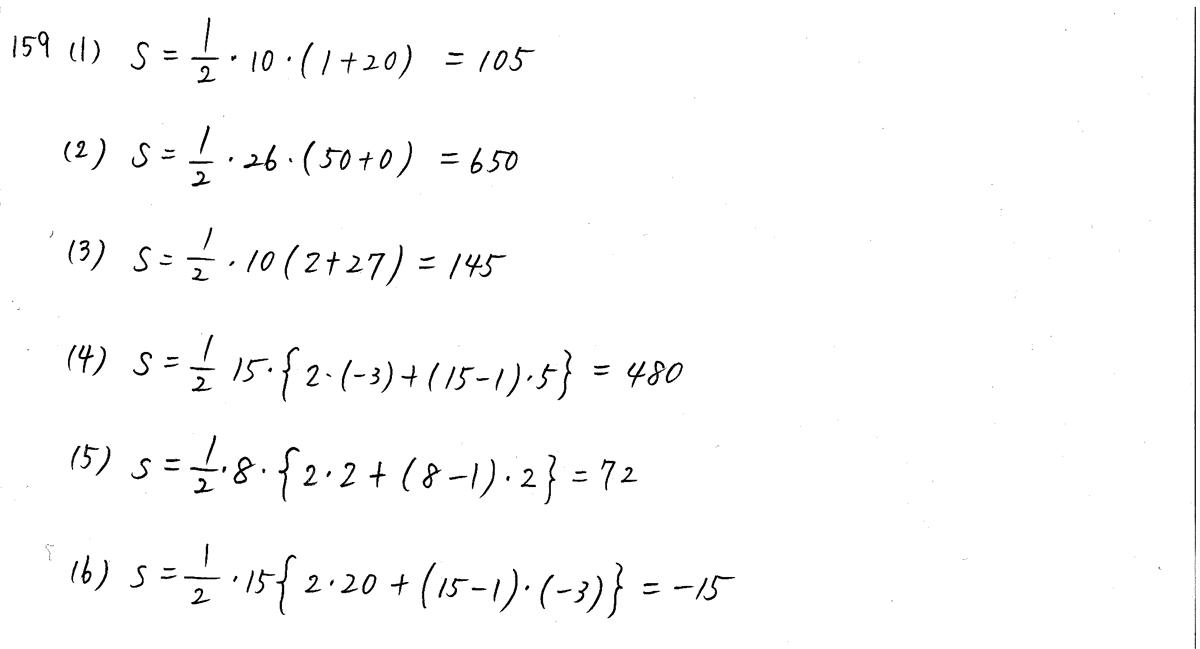 3TRIAL数学B-159解答