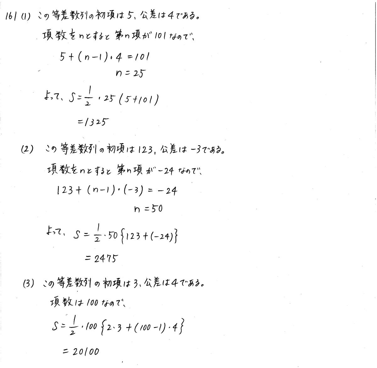 3TRIAL数学B-161解答