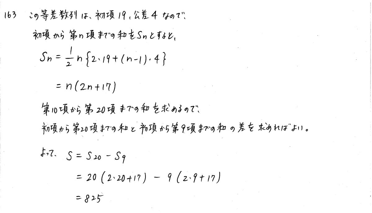 3TRIAL数学B-163解答