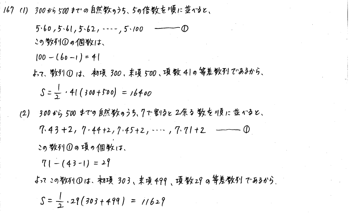 3TRIAL数学B-167解答