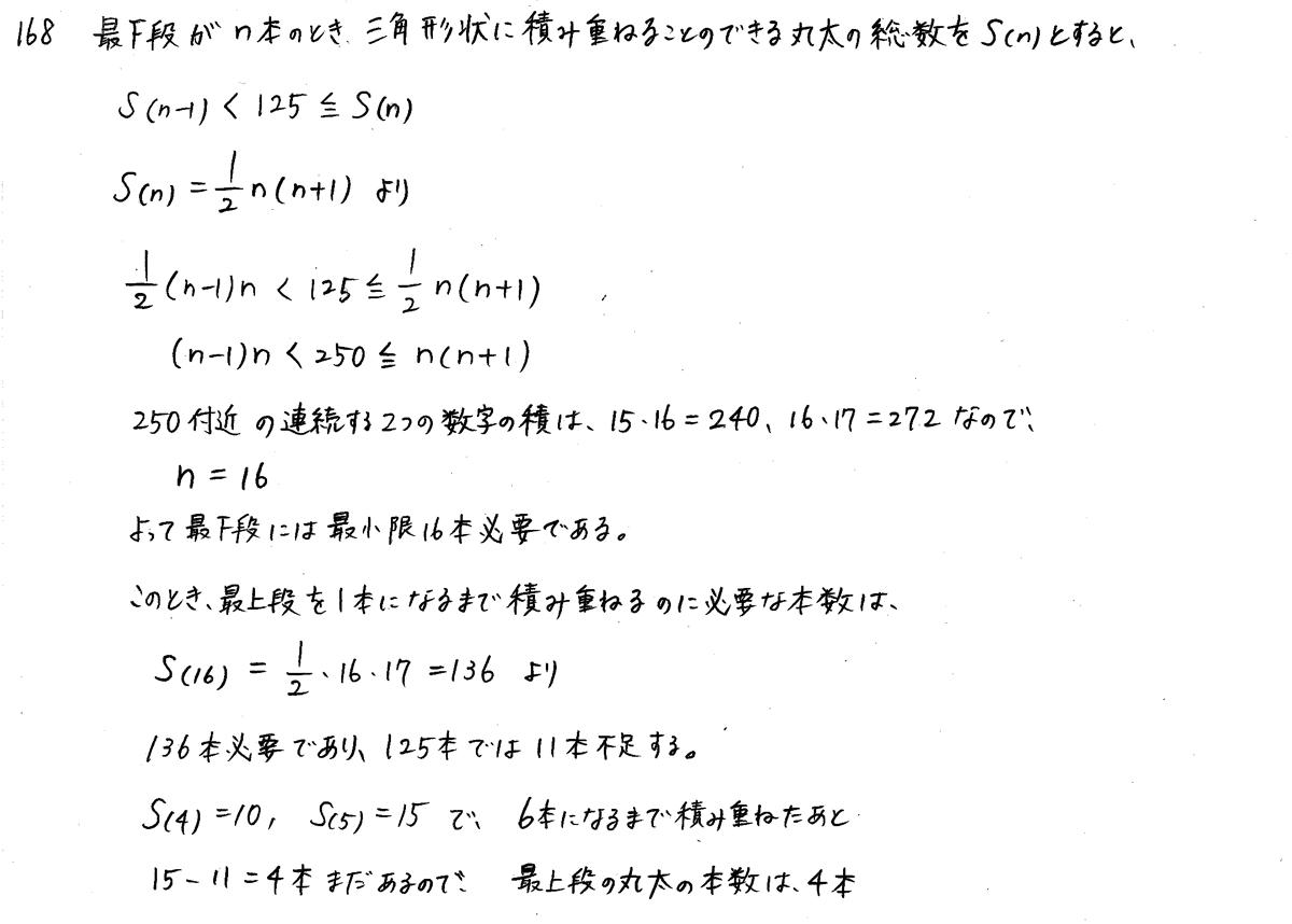 3TRIAL数学B-168解答