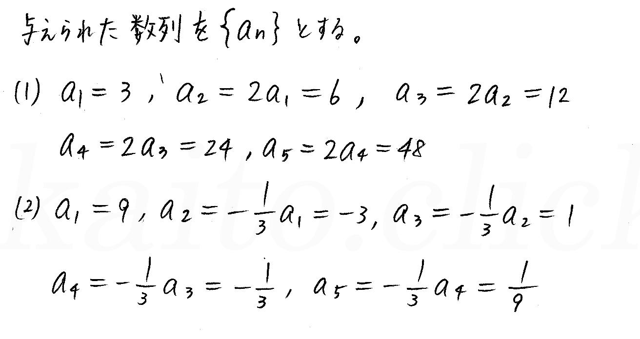 3TRIAL数学B-169解答
