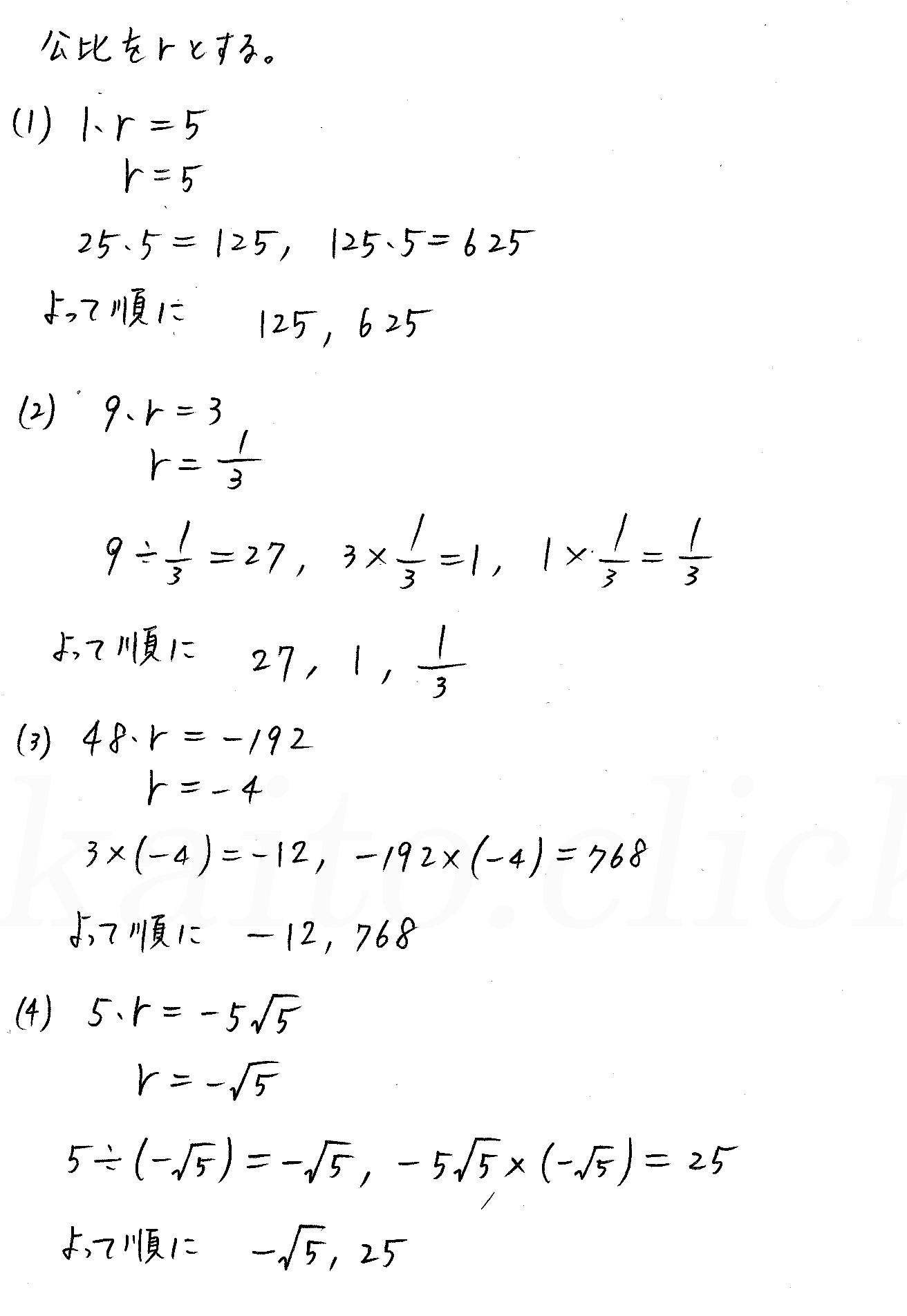 3TRIAL数学B-170解答