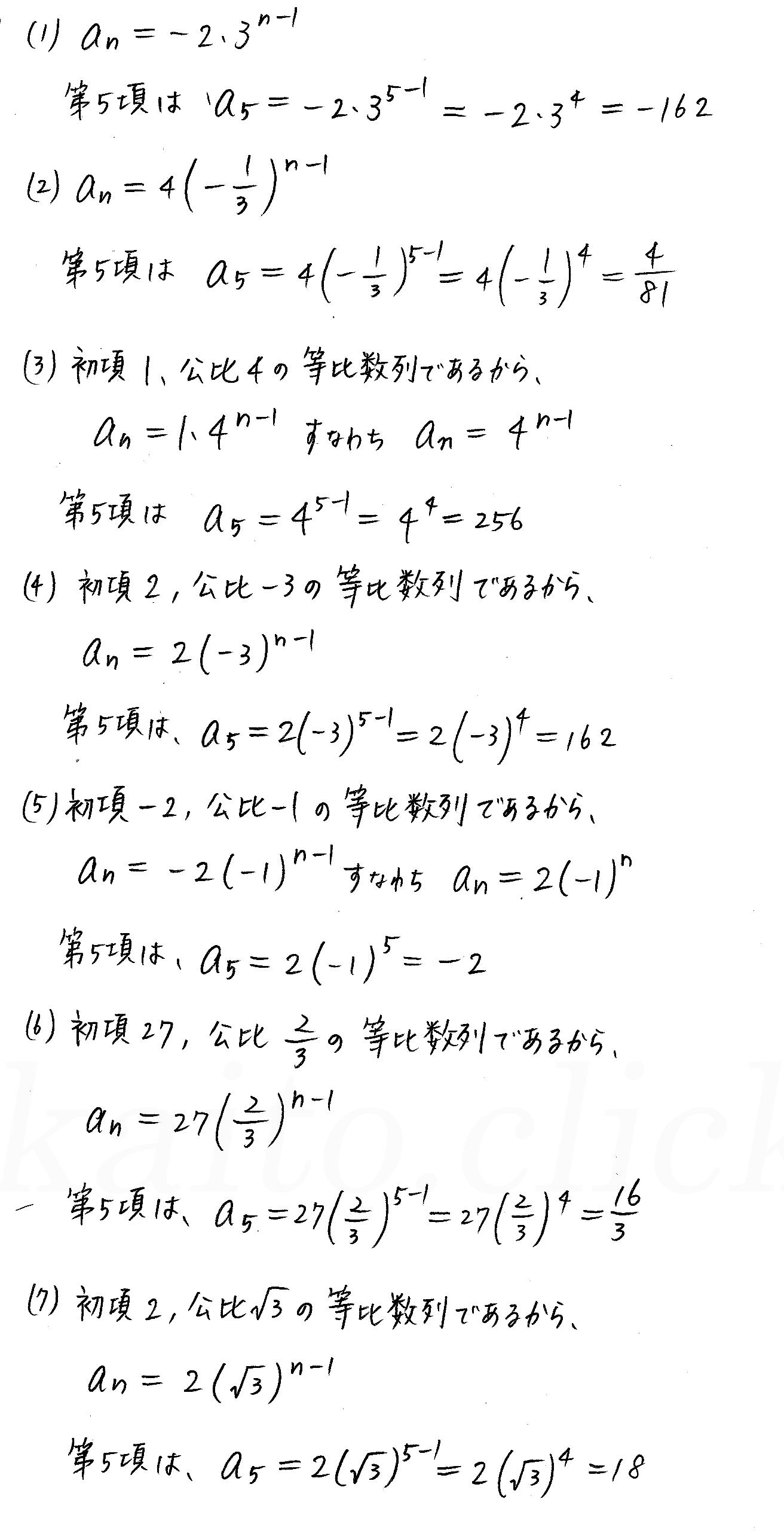 3TRIAL数学B-171解答