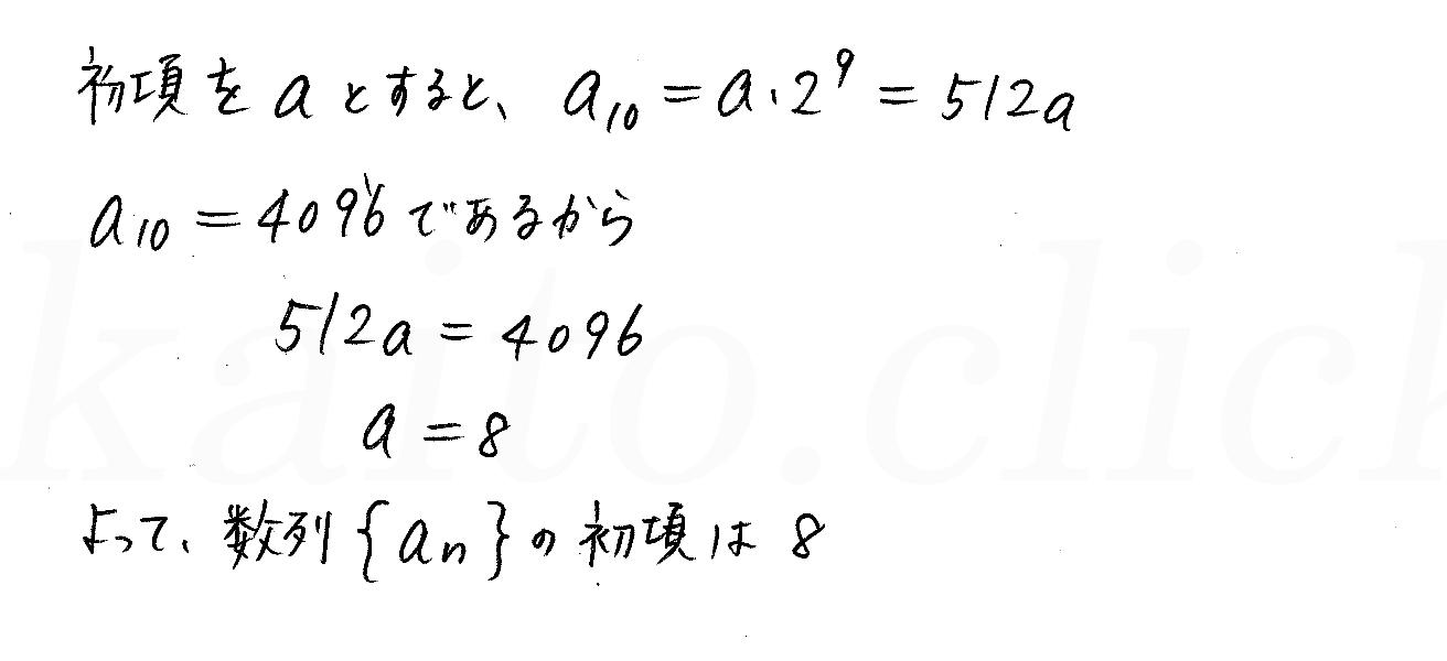 3TRIAL数学B-172解答