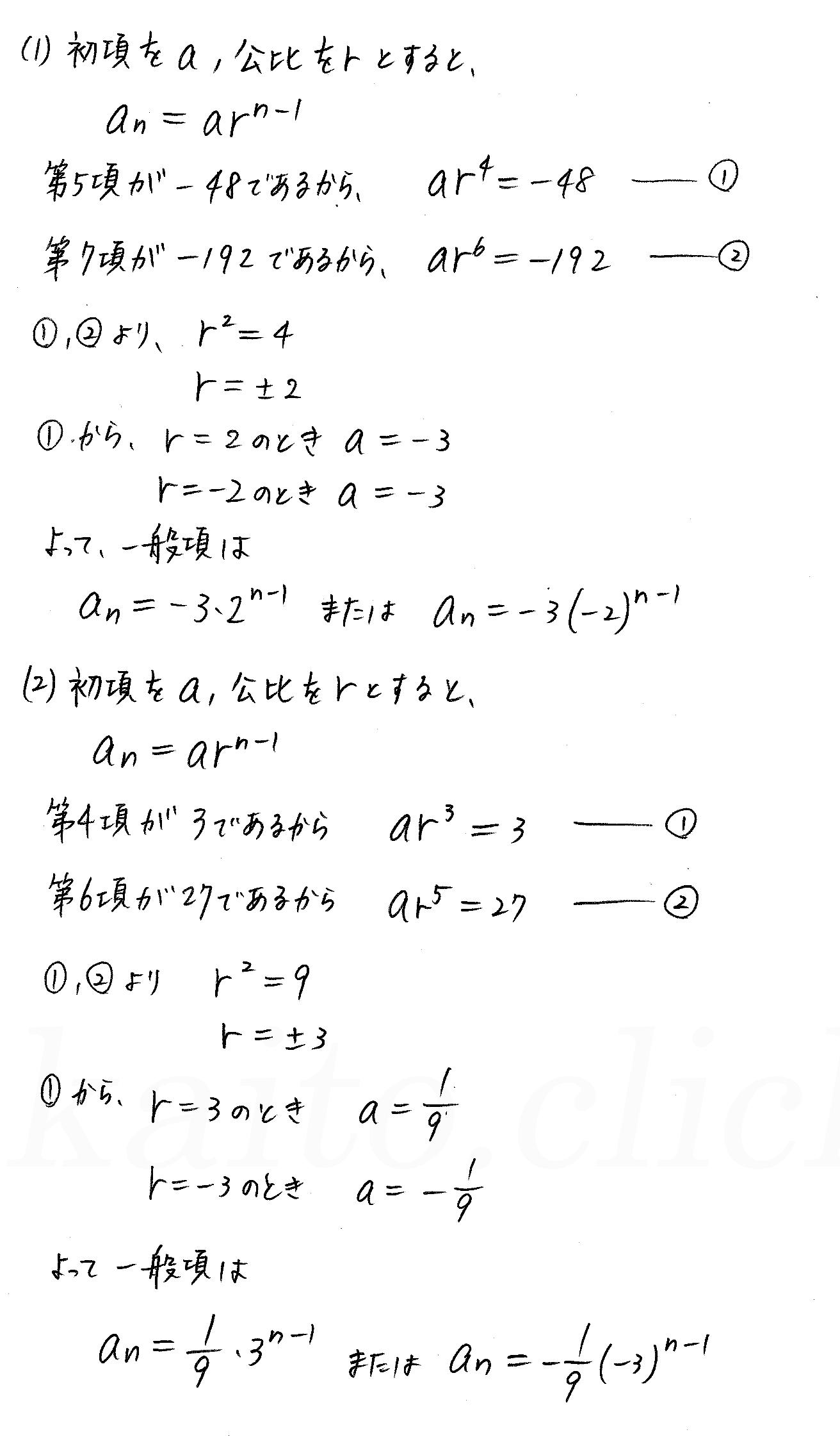 3TRIAL数学B-173解答