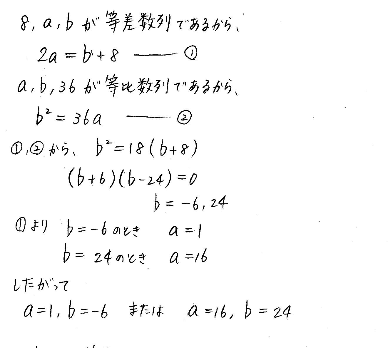 3TRIAL数学B-180解答