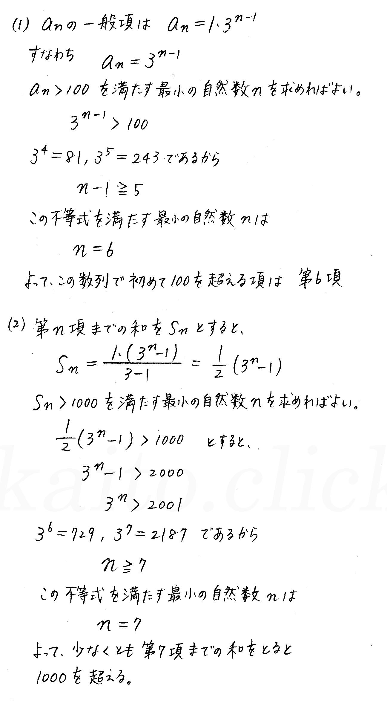 3TRIAL数学B-186解答