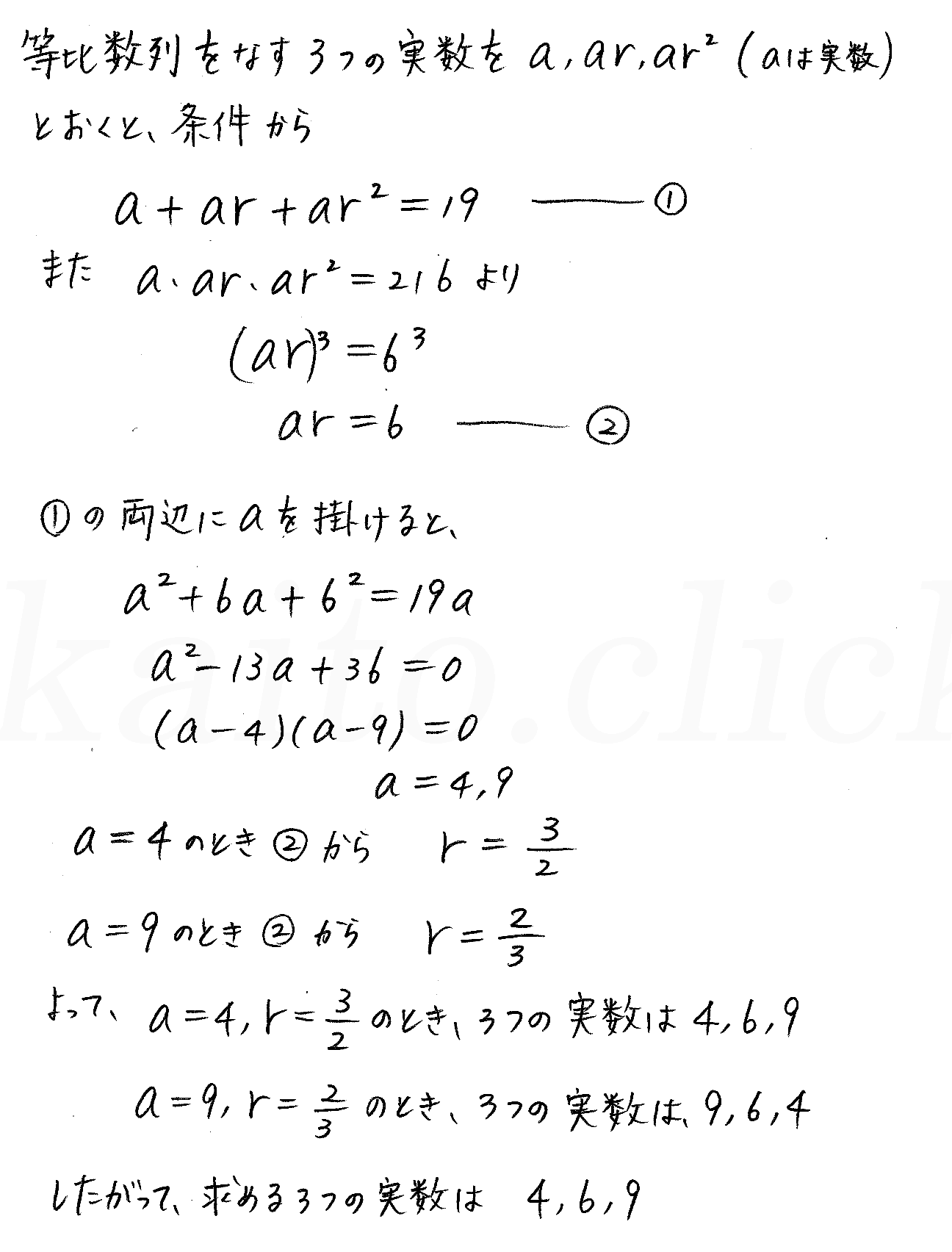 3TRIAL数学B-188解答