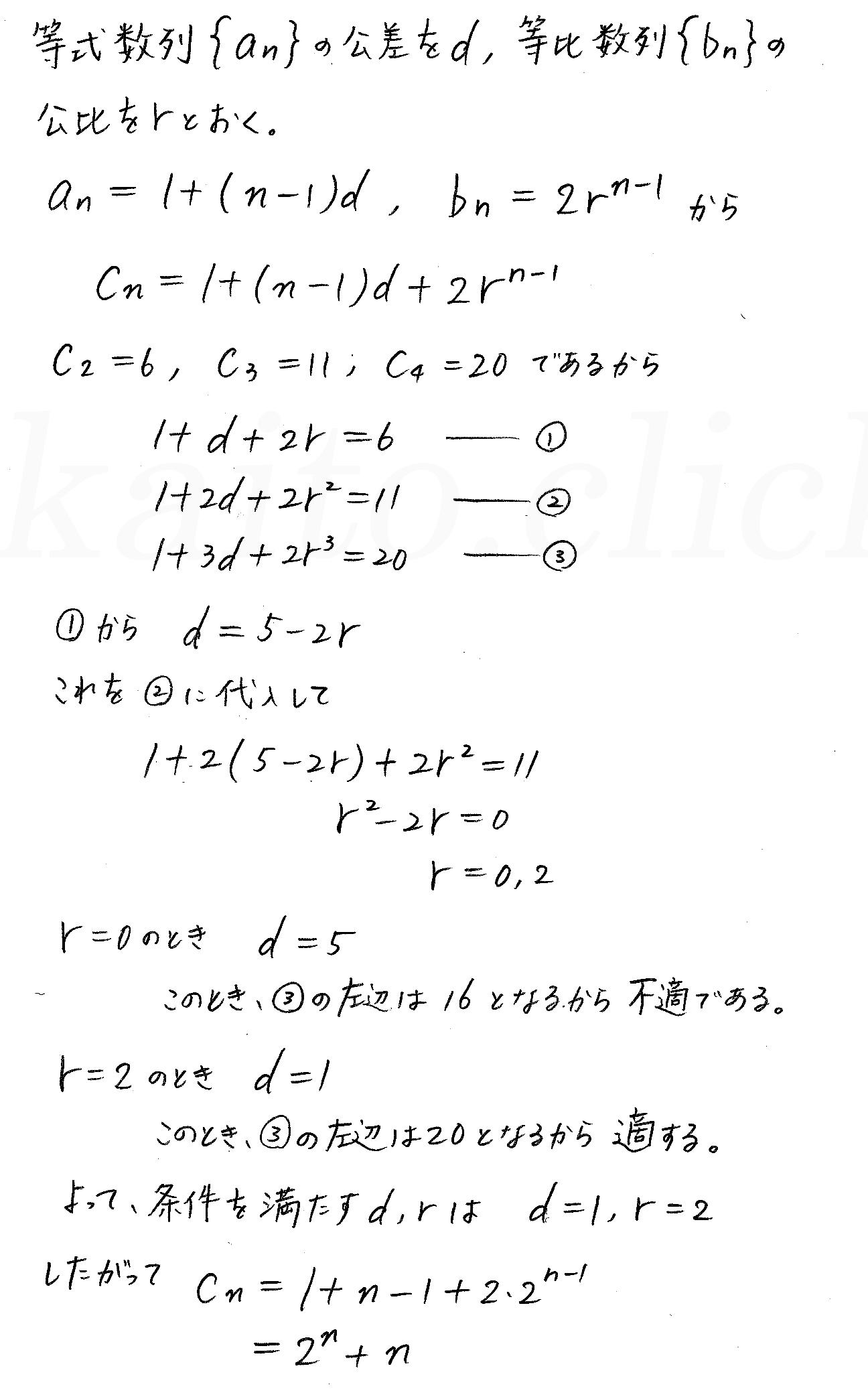 3TRIAL数学B-190解答