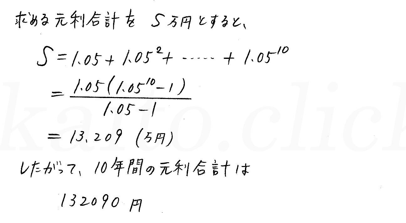 3TRIAL数学B-191解答