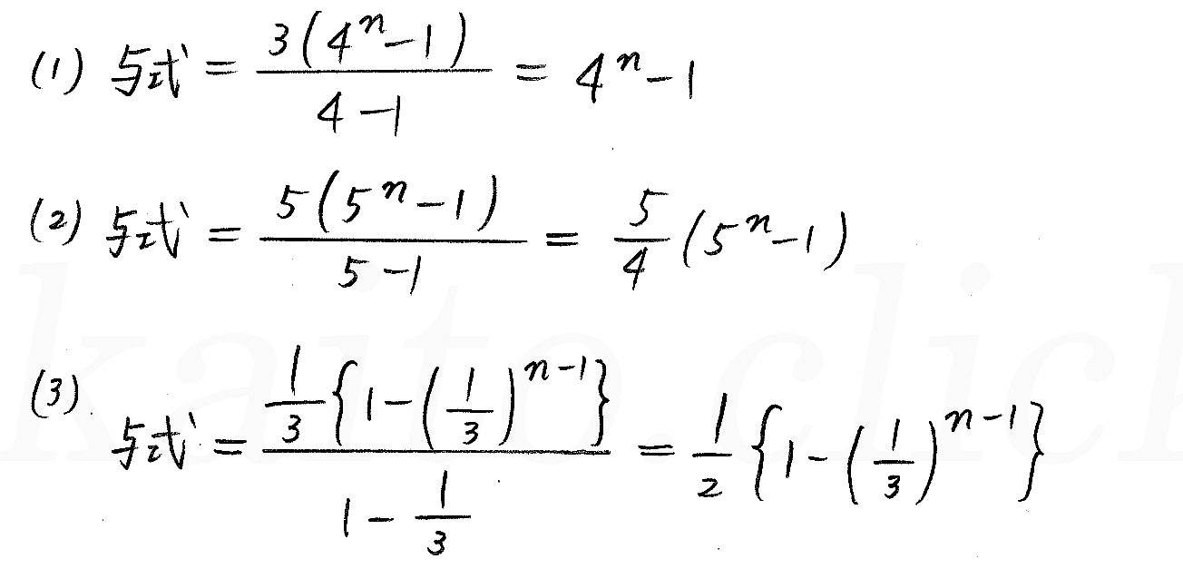 3TRIAL数学B-198解答