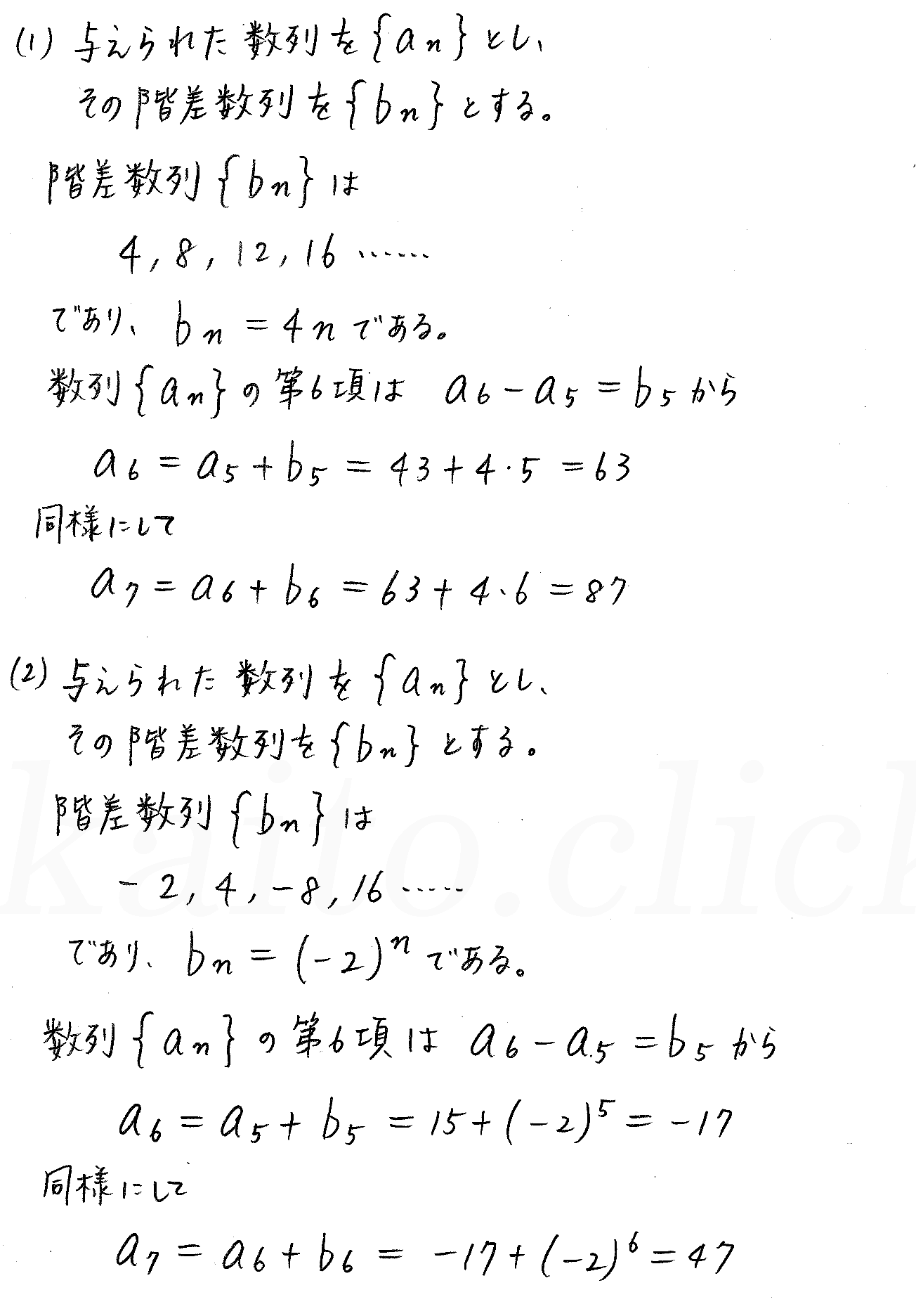 3TRIAL数学B-202解答