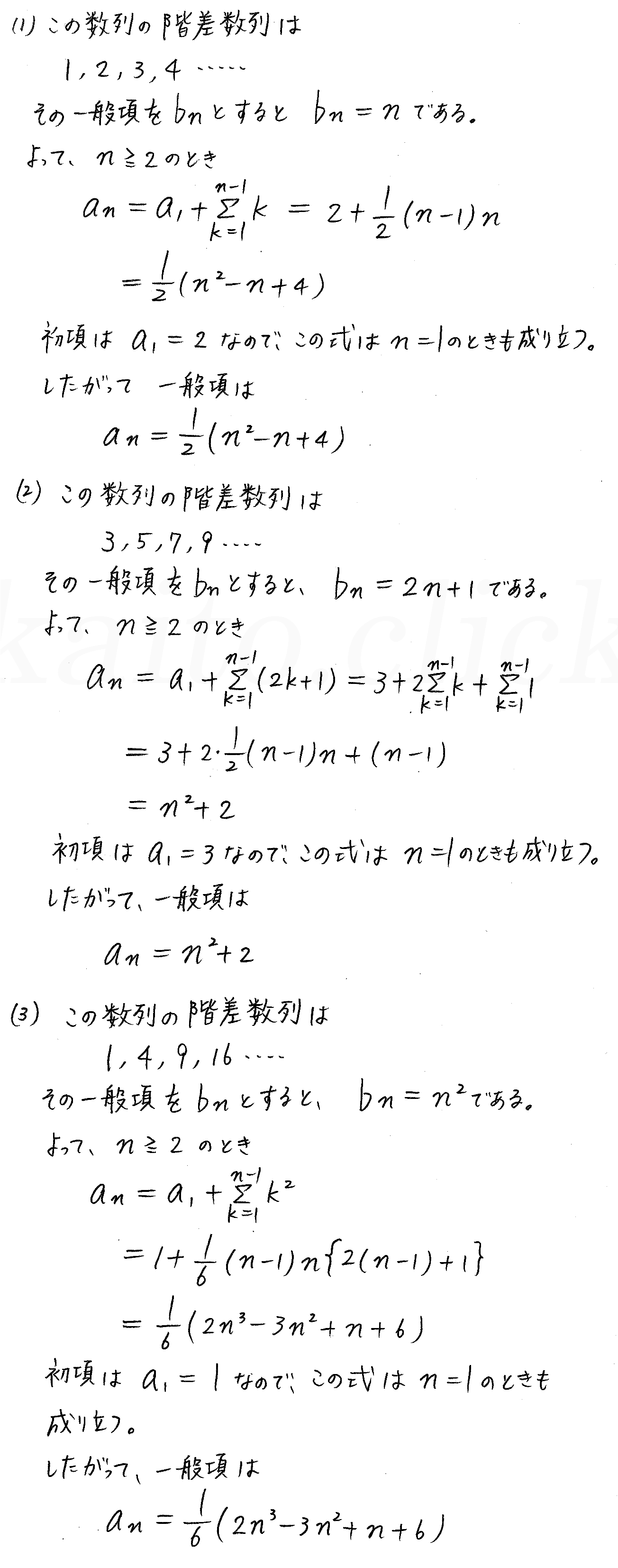 3TRIAL数学B-203解答
