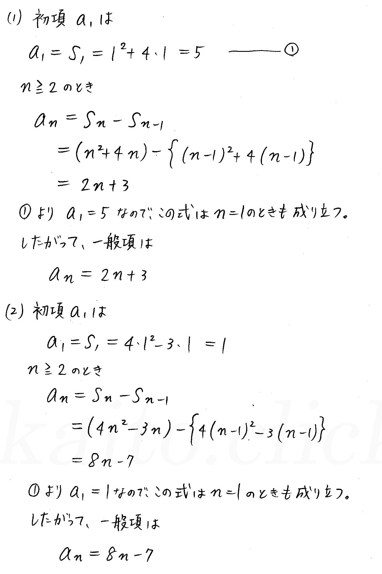 3TRIAL数学B-204解答