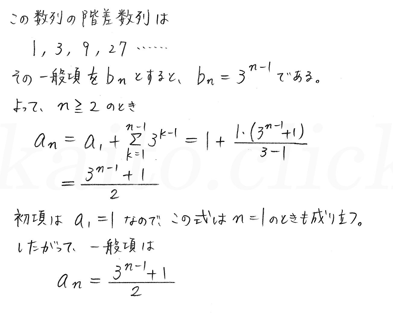 3TRIAL数学B-205解答