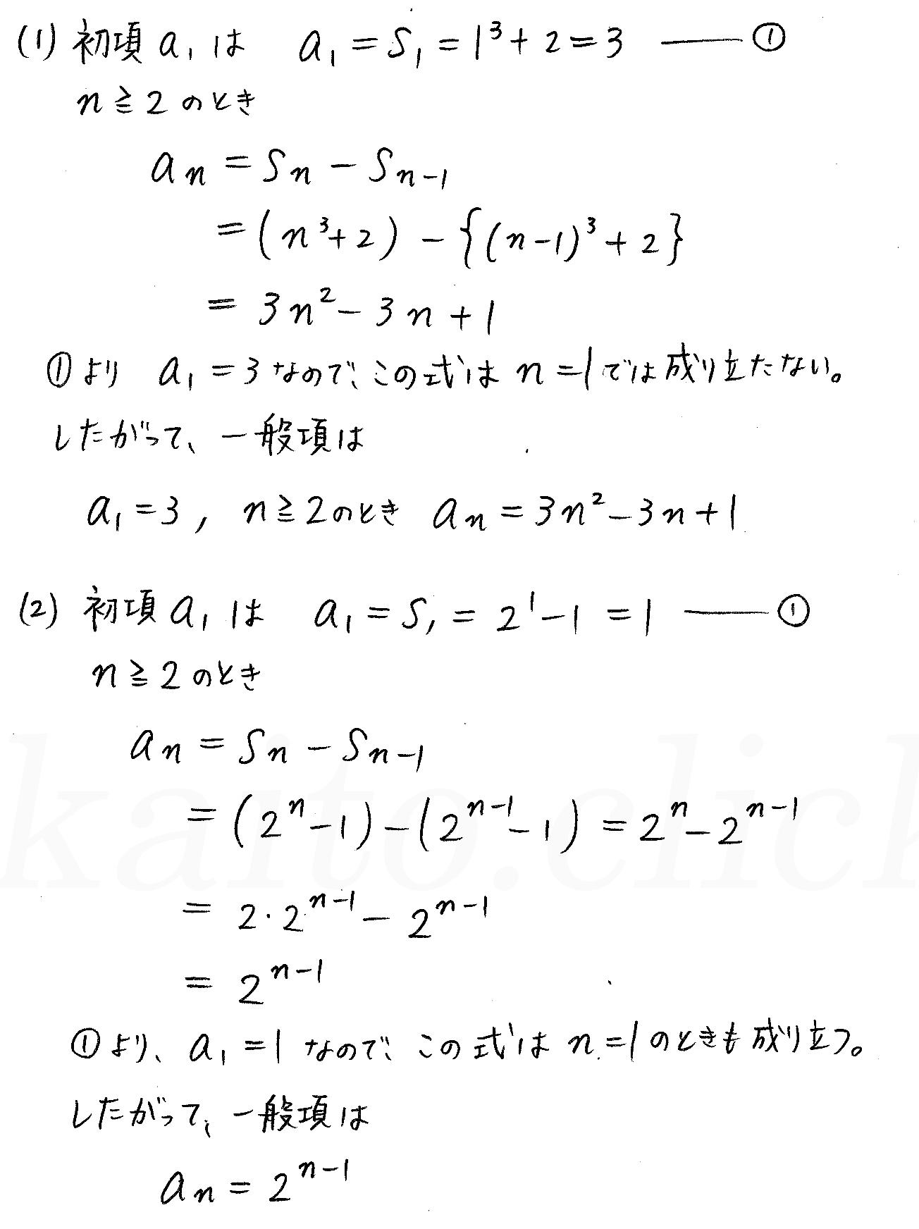3TRIAL数学B-206解答