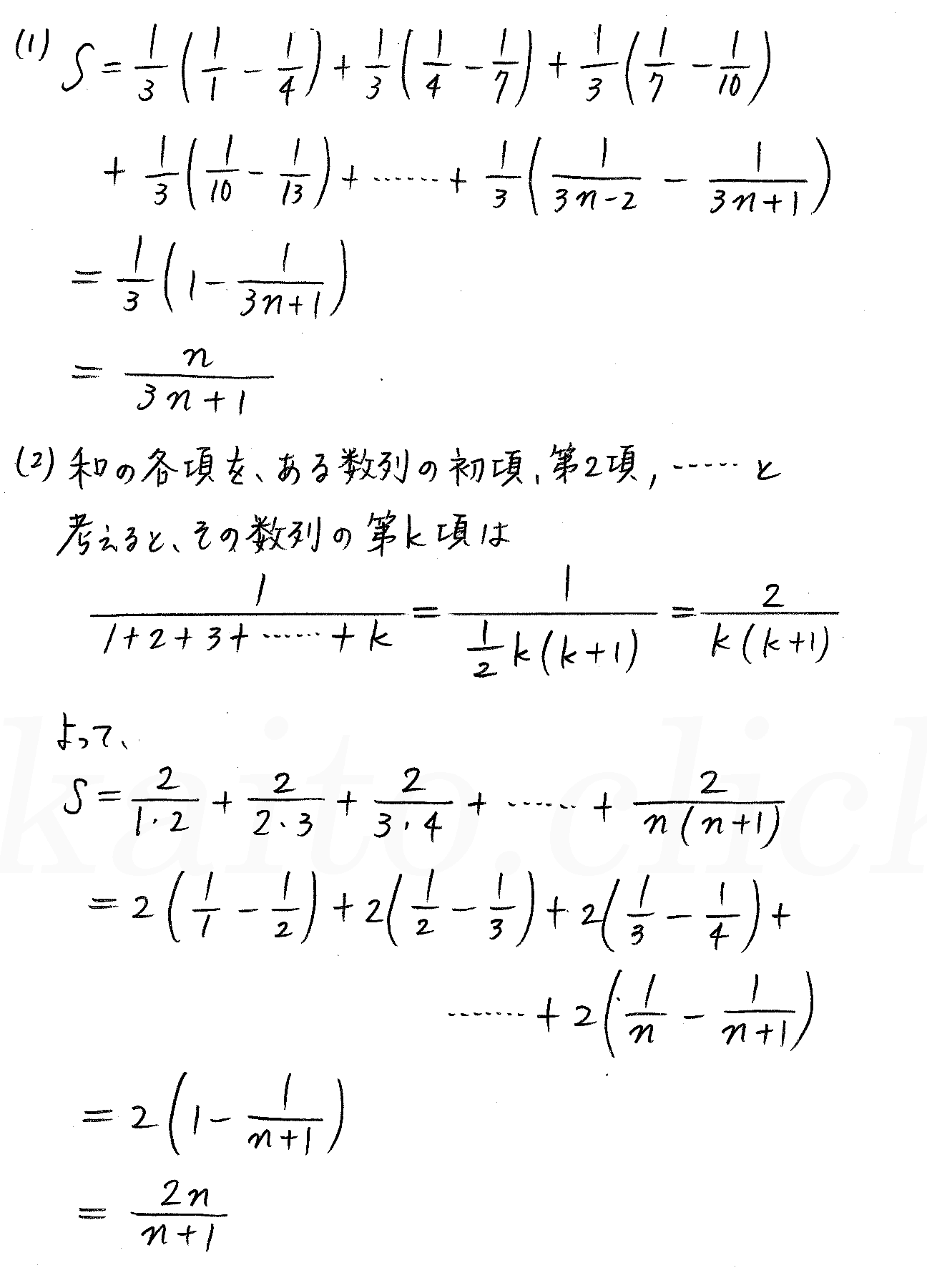 3TRIAL数学B-207解答