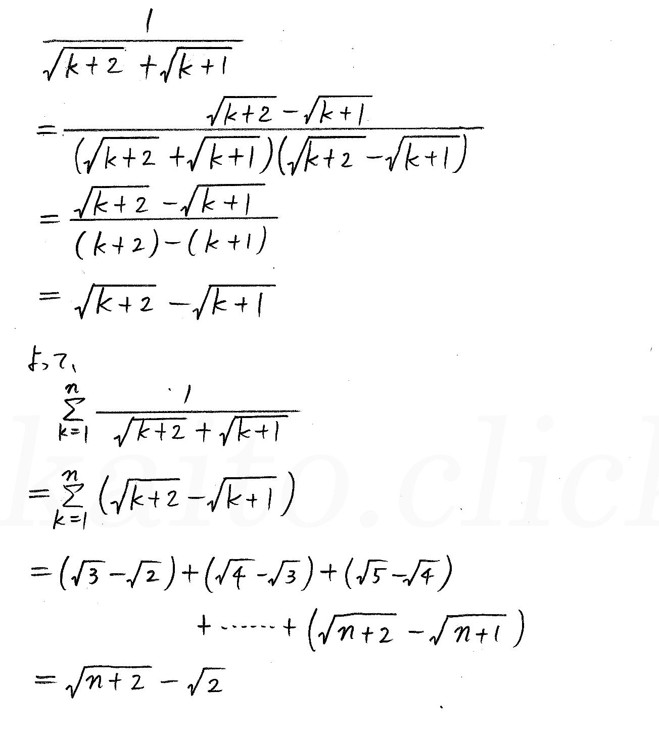 3TRIAL数学B-208解答