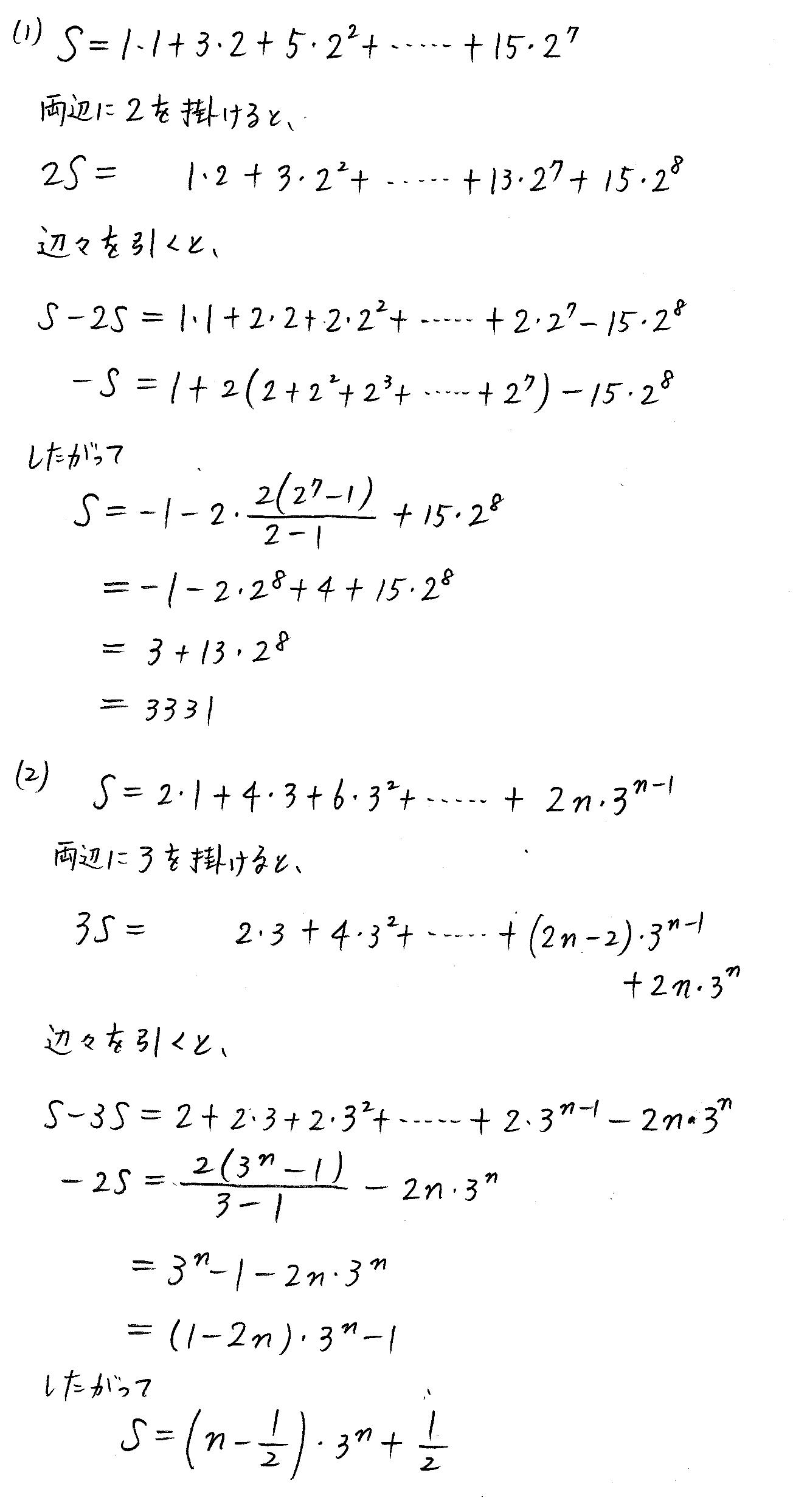 3TRIAL数学B-209解答