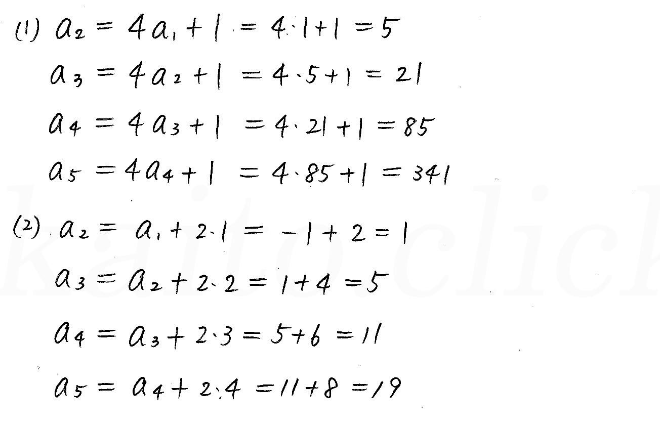 3TRIAL数学B-212解答