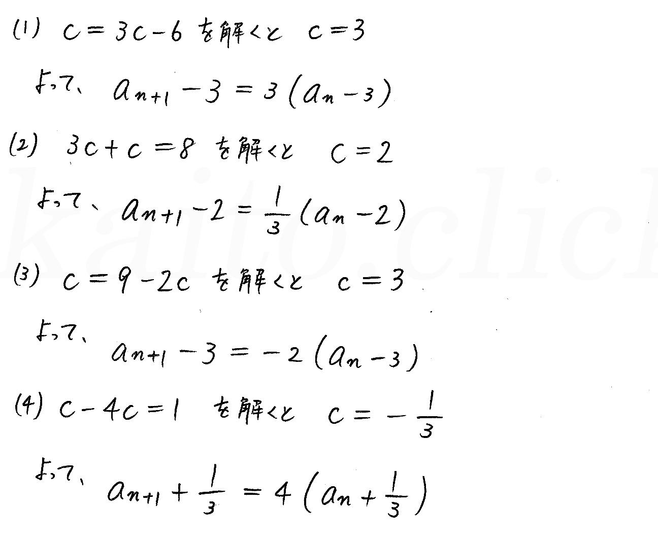 3TRIAL数学B-215解答