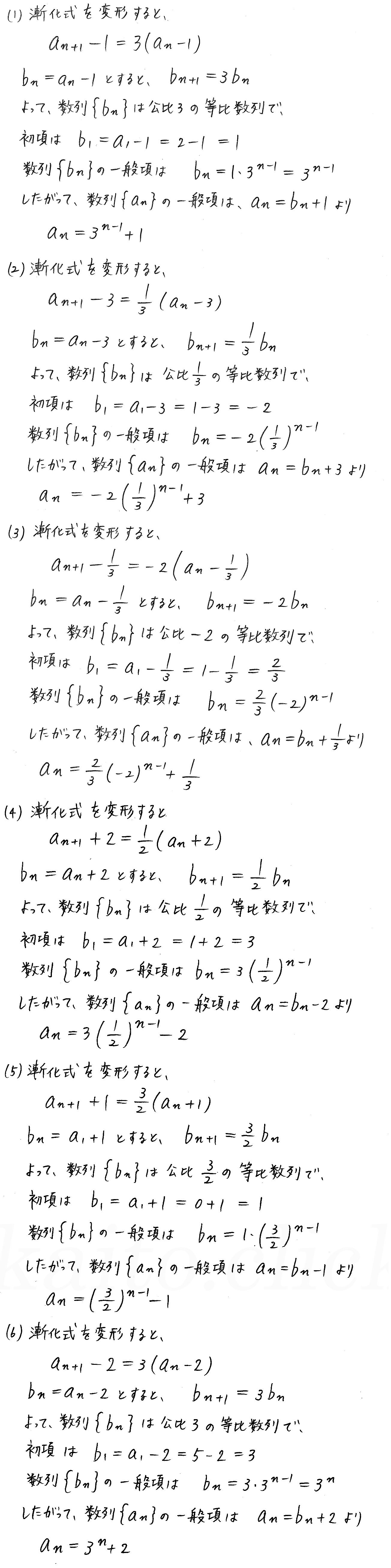 3TRIAL数学B-216解答