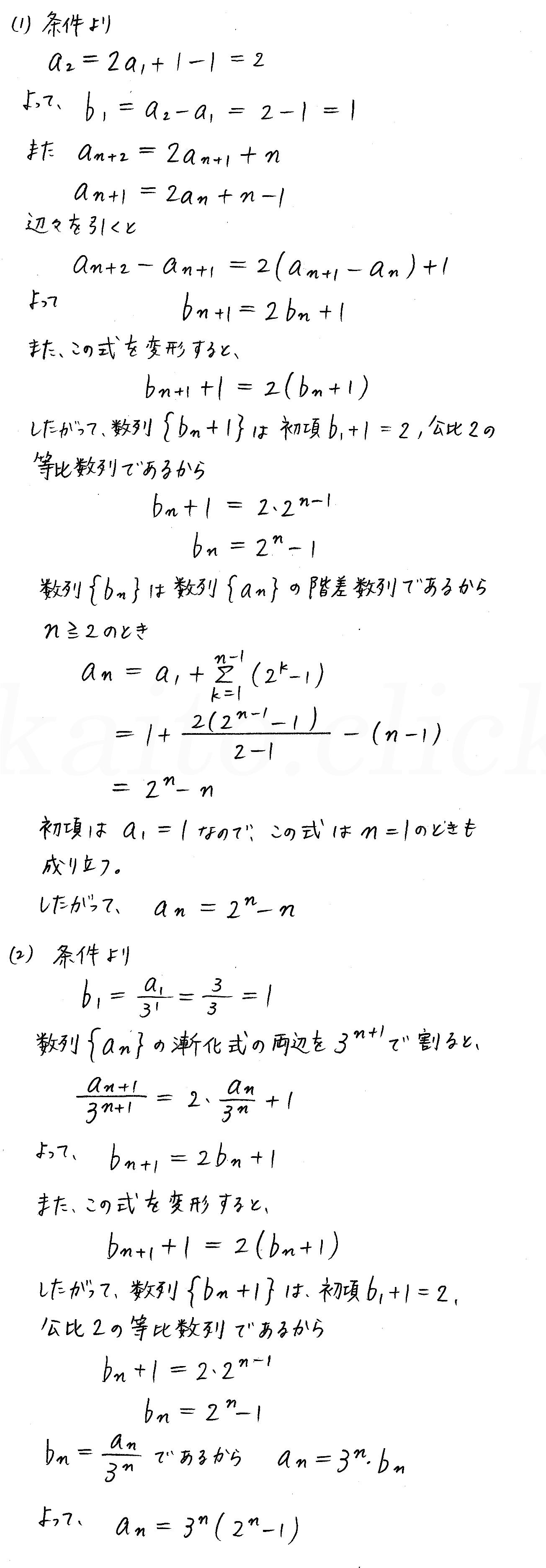 3TRIAL数学B-219解答